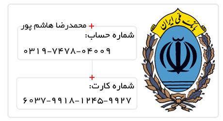 شماره حساب ملی